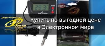 <b>Термометр Trixie</b> электронный с сенсором (76112) купить ...