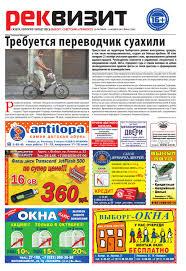 Реквизит №42 by Terve magazine - issuu