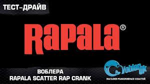 Тест-драйв <b>воблера Rapala Scatter</b> Rap Crank - YouTube