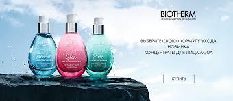 Каталог <b>BIOTHERM</b> – купить дешево в интернет-магазине РИВ ...