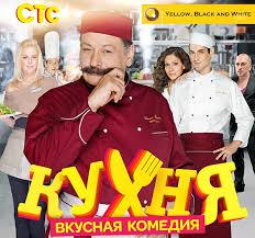 Кухня (телесериал) — Википедия