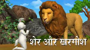 शेर और खरगोश Hindi Kahaniya | <b>Lion</b> And <b>Rabbit</b> 3D Hindi Stories ...