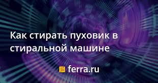 Как <b>стирать</b> пуховик в стиральной машине — Ferra.ru