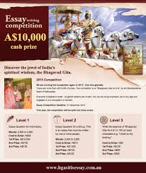 gita essay competition open to everyone med