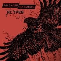 Ястреб (альбом) - <b>Ва</b>-<b>Банкъ - Александр Ф</b>. Скляр