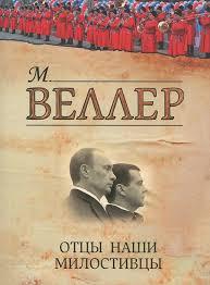 <b>Отцы</b> наши милостивцы (сборник) - скачать книгу автора <b>Веллер</b> ...