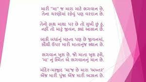 essay on neem tree in gujarati horoscopes   essay for youessay about maa in gujarati horoscopes