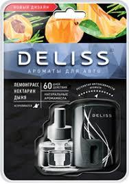 <b>Ароматизатор для авто</b> DELISS комплект <b>Joy</b> AUTOC008.03/01 ...