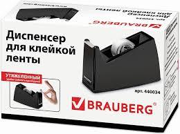 "<b>Диспенсер</b> для клейкой ленты ""<b>Brauberg</b>"" настольный ..."