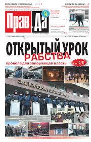 #5 30012014 by Newspaper PravDa - issuu