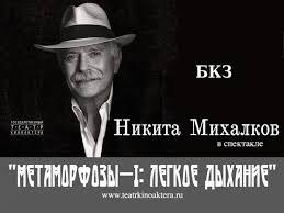 <b>Метаморфозы I: Легкое дыхание</b> / Афиша / Newslab.Ru