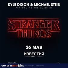 ОТМЕНА: <b>Stranger Things OST</b> 26 мая 2020, концерт в Известия ...