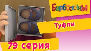 Барбоскины - 79 Серия. Туфли (мультфильм) - YouTube