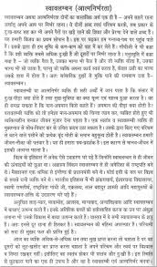 essay on ldquo self independent rdquo in hindi