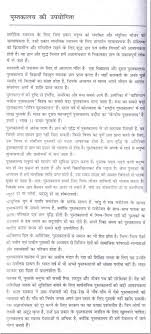 essay on the importance of library in hindi