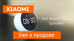 Купить <b>Xiaomi ZMi Alarm</b> Clock Speaker - YouTube