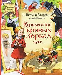 "<b>Книга</b> ""<b>Королевство</b> кривых зеркал"" – купить <b>книгу</b> с быстрой ..."