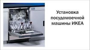 Установка и подключение посудомоечной машины <b>ИКЕА</b> МЕТОД ...