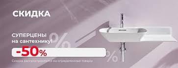 Аксессуары для ванной <b>поворотный</b> да в Мосплитке