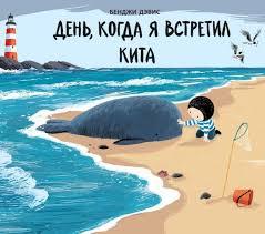 <b>Поляндрия Бенджи</b> Дэвис День когда я встретил кита ...