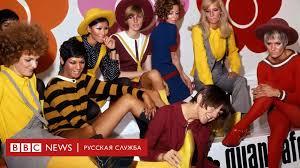 """Дизайнер Мэри Куант: свингующий <b>Лондон</b> и <b>мода</b> для """"женщин ..."""