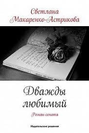 «Дважды любимый» читать онлайн книгу автора <b>Светлана</b> ...