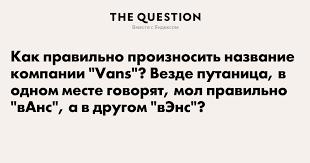 """Как правильно произносить название компании """"<b>Vans</b>""""? Везде ..."""