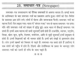 essay on newspaper in hindi essay on quotnewspaperquot in hindi essay on newspaper in hindi gxart orgshort paragraph on newspaper in hindi