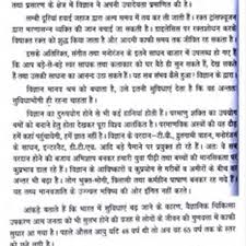 essay on development of science in hindi at essaysorgpl essay on development of science in hindi pic