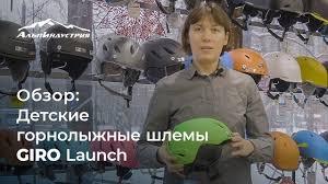 Обзор детских <b>горнолыжных</b> шлемов <b>Giro Launch</b> - YouTube