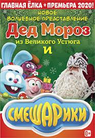 Смешарики и <b>Дед Мороз</b> - купить билеты на представление для ...