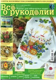 """Журнал """"Всё о рукоделии"""".. Обсуждение на LiveInternet ..."""