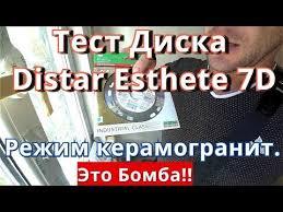 Купил <b>диск алмазный</b> - <b>Distar</b> Esthete 7D. Тест. Это ШОК!! Дистар ...