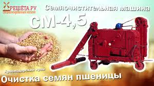 Семяочистительная машина <b>СМ</b> 4,<b>5</b> - YouTube