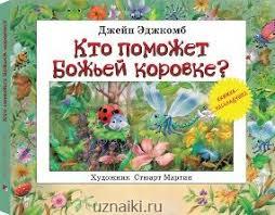 Интересные книжки, купить Интересные книжки, Книги для детей ...