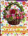 Смс поздравление с днем рождения бабушке от