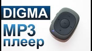 Обзор на MP3 <b>плеер DIGMA C2L</b> flash   Плеер ДИГМА - YouTube