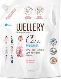 "<b>Кондиционер</b> для детского белья <b>Wellery</b> ""<b>Care</b> Natural ..."