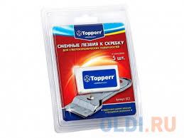 <b>Лезвия для скребка</b> (5шт) <b>Topperr</b> 1307 SC2 — купить по лучшей ...