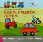 <b>Майхен</b> Звездана — интернет-магазин OZON.ru