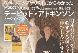 「デービッド・アトキンソン」の画像検索結果