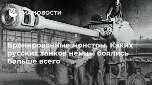 Бронированные монстры. Каких русских <b>танков</b> немцы боялись ...
