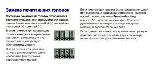 Замена <b>печатающих головок HP</b> DESIGNJET 500 / 800 ⋆ Ремонт ...