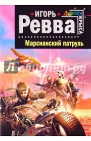 """Книга: """"Марсианский <b>патруль</b>"""" - <b>Игорь Ревва</b>. Купить книгу, читать ..."""
