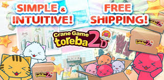 Crane Game Toreba <b>2D</b> - Apps on Google Play