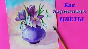 Как нарисовать весенние <b>ЦВЕТЫ</b> / НАТЮРМОРТ <b>ВАЗА</b> С ...