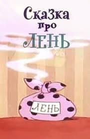 Мультфильм <b>Лиса</b>, медведь и мотоцикл с коляской (1969 ...