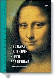 <b>Леонардо да Винчи и</b> его Вселенная (Алессандро Веццози ...