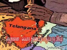 தெலுங்கானா – ஒவ்வாத இணைப்பும் உருப்படாத பிரிவும்