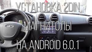 Lada Granta - установка 2din магнитолы на Android 6. - YouTube
